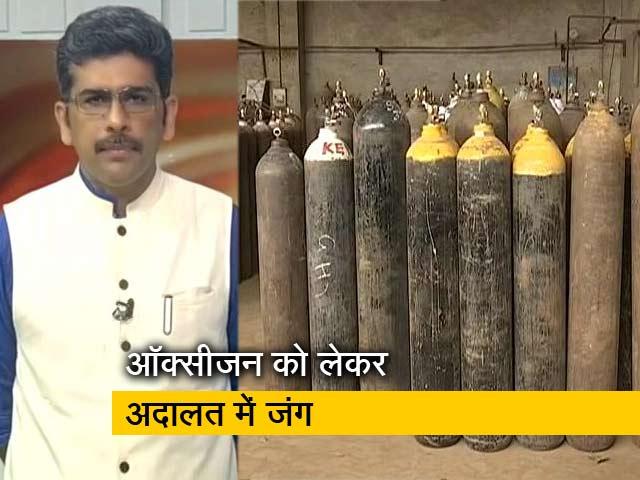 Video : खबरों की खबर : दिल्ली में ऑक्सीजन को लेकर 3 हफ्तों से अदालतों में क्यों अटकी हैं सांसें