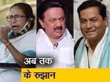 Video : रुझानों में TMC, DMK को बहुमत, असम में BJP, केरल में LDF आगे