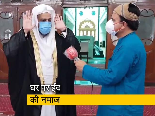 Videos : लॉकडाउन के चलते ईदगाहों में नहीं होगी नमाज