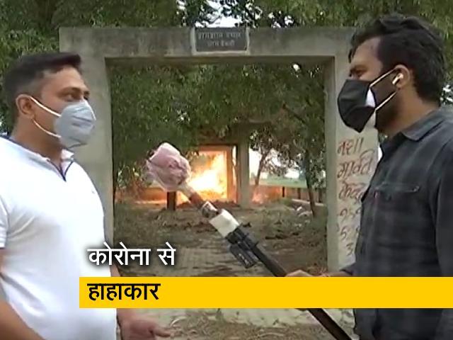 Video : UP के गांवों में कोरोना का भीषण कहर, देखिए रिपोर्ट