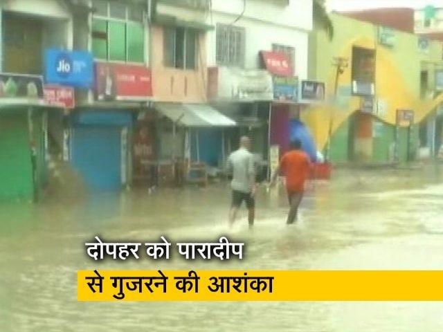 Videos : यास के तट से टकराते ही लैंडफॉल शुरू, बंगाल-ओडिशा में कई जगह तेज बारिश