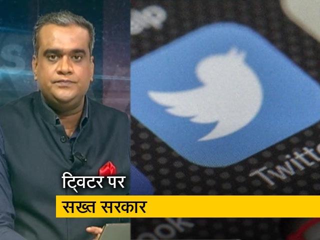 Videos : हॉट-टॉपिक: ट्विटर को सरकार का जवाब, 'भारतीय परंपरा में बोलने की पूरी आजादी'