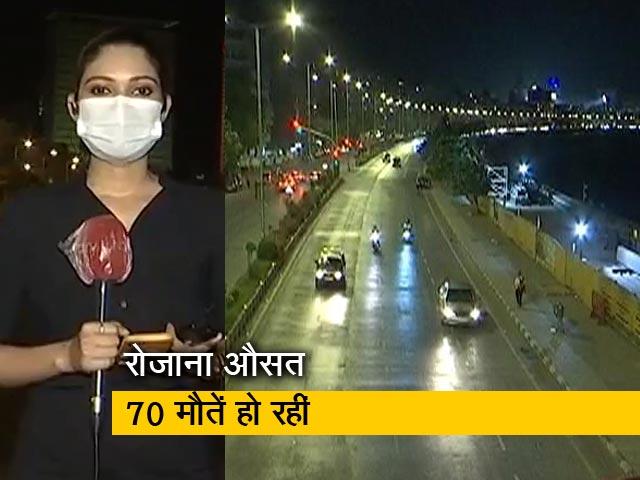 Video : City Centre: मुंबई शहर में कोरोना वायरस संक्रमण से मौतें बढ़ीं, नए मामलों की तादाद घटी