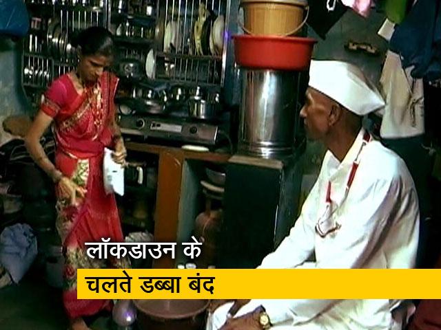 Video : मुंबई के डब्बावालों पर लॉकडाउन और कोरोना का असर, छिन गया रोजगार