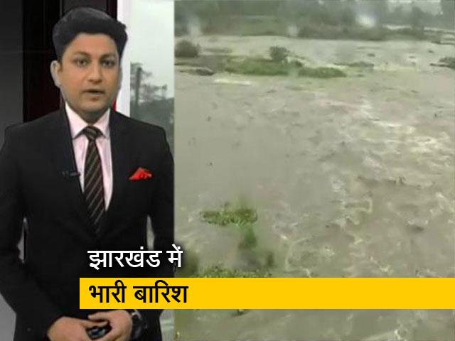 Videos : देश प्रदेश: तूफान यास के असर से भारी बारिश, झारखंड के 10 जिलों में ऑरेंज अलर्ट