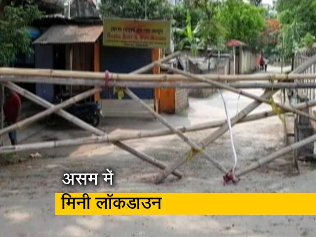 Video : असम ने और पाबंदियां लगायी, 15 दिन के लिए सभी कार्यालय बंद