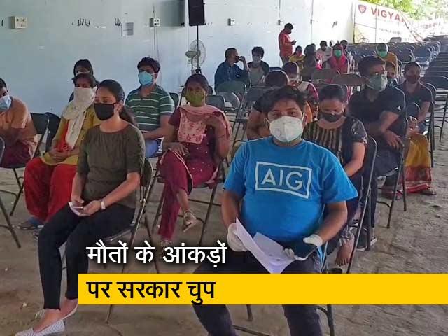 Video : कोरोना वायरस संक्रमण के मामले घट रहे हैं तो मौत के आंकड़े बढ़ क्यों रहे?