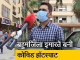 Videos : गाजियाबाद के इंदिरापुरम की एक आवासीय सोसायटी में 300 परिवार कोरोना संक्रमित