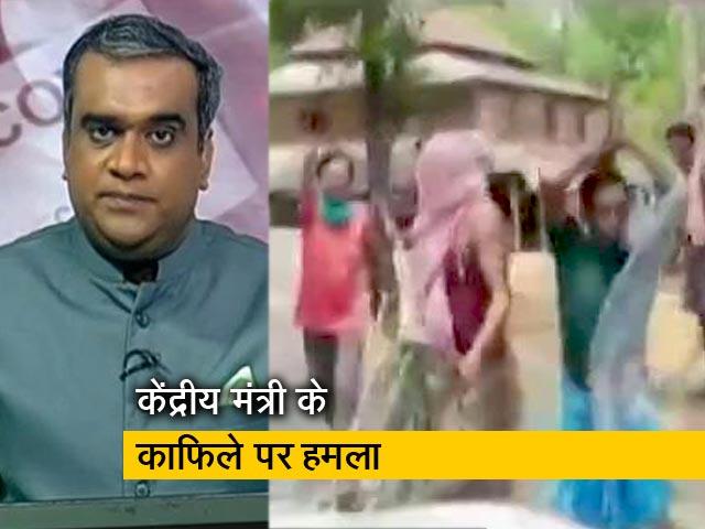 Videos : हॉट टॉपिक: बंगाल में केंद्रीय मंत्री के काफिले पर हुआ हमला, TMC पर लगा आरोप