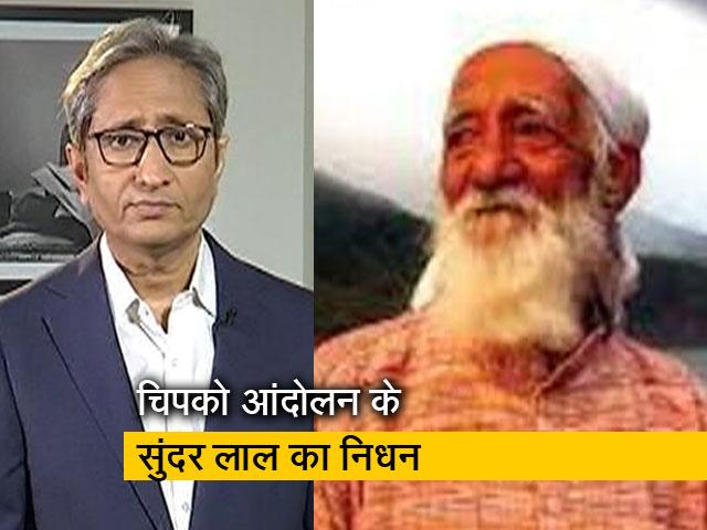 Video : रवीश कुमार का प्राइम टाइम : खामोश हो गई अधिकारों की एक आवाज