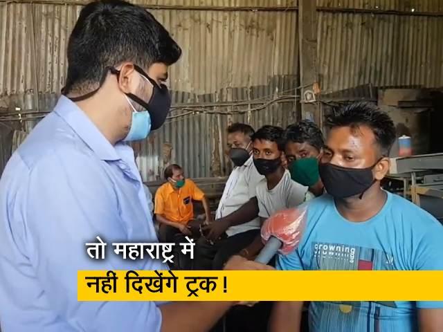 Videos : महाराष्ट्र आने वाले ट्रक ड्राइवरों को साथ लानी होगी RT-PCR रिपोर्ट