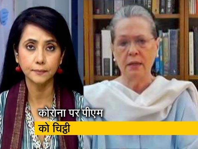 Video : बड़ी खबर : 12 दलों की PM मोदी को चिट्ठी, 'सरकार की लापरवाही से बिगड़े हालात'