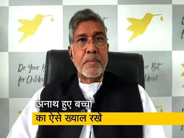 Video : कोविड के दौरान अनाथ हुए बच्चों को मदद की जरूरत : NDTV से कैलाश सत्यार्थी