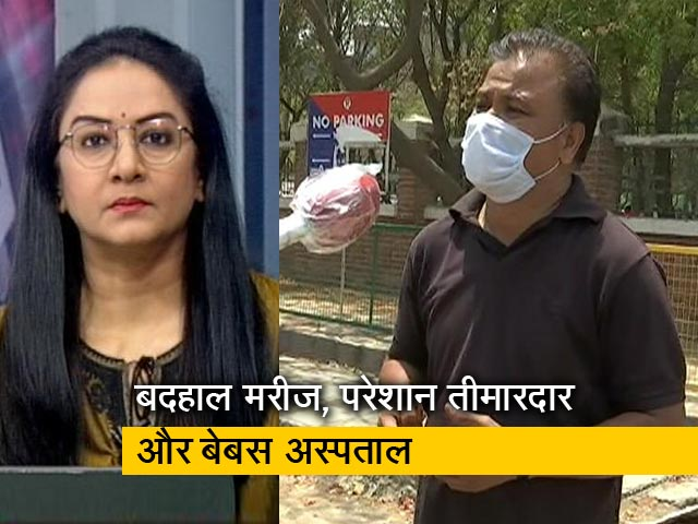 Video : प्राइम टाइम: दिल्ली के गांवों तक फैल चुका है कोरोना, बदहाल मरीज और बेबस अस्पताल