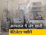 Video : बिहार : अस्पतालों में शोपीस बनीं वेंटिलेटर मशीनें