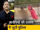 Video : देश प्रदेश: MP में युवक की बेरहमी से हत्या का VIDEO, घर बुलाकर डंडों से पीटा