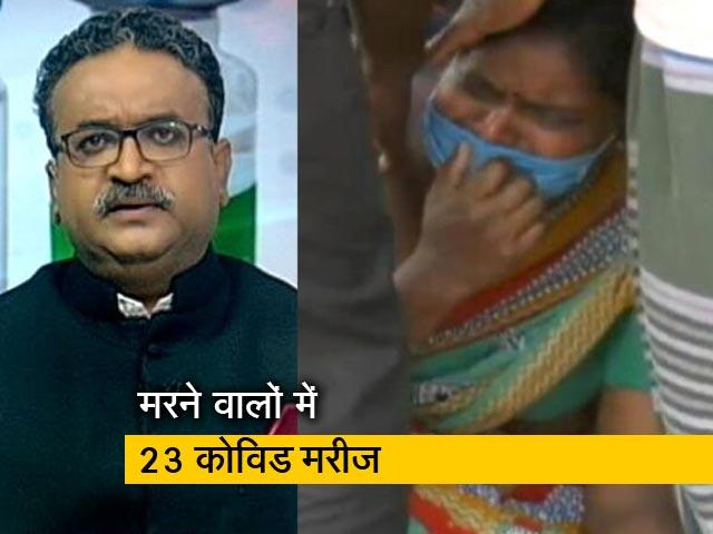Videos : 5 की बात: कर्नाटक के चामराजनगर में ऑक्सीजन की कमी से 24 मरीजों की मौत