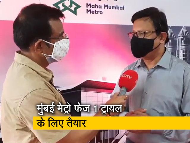 Videos : मुंबई मेट्रो लाइन 2A और 7 के फेज वन ट्रायल के लिए तैयार