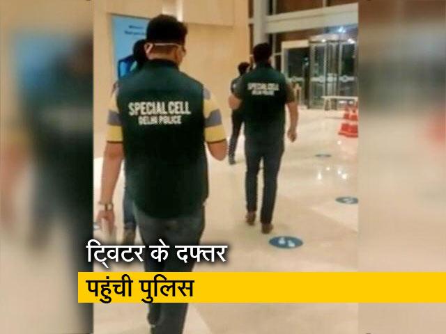 Video : दिल्ली पुलिस स्पेशल सेल की टीम ट्विटर के गुरुग्राम दफ्तर पहुंची
