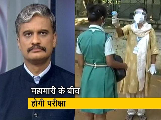 Video : इंडिया एट 9: कोरोना संकट के बीच होगी सीबीएसई 12वीं बोर्ड की परीक्षा, केंद्र ने राज्यों से मांगे सुझाव
