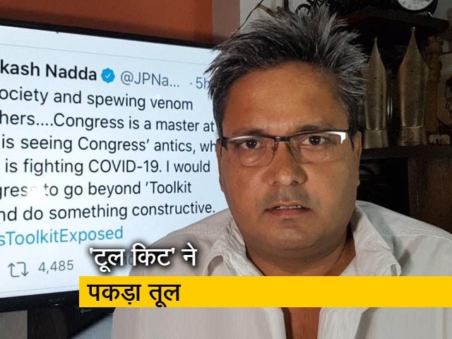 Videos : टूल किट: BJP अपने आरोपों पर क़ायम, कांग्रेस ने कहा ध्यान भटकाने की साज़िश, बता रहे हैं उमाशंकर सिंह