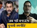 Video : पश्चिम बंगाल में TMC की रणनीति तैयार करने वाले प्रशांत किशोर ने NDTV से की खास बातचीत