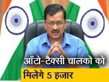 Video : दिल्ली में 72 लाख लोगों को दिया जाएगा 2 महीने का मुफ्त राशन: केजरीवाल