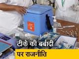 Video : राजस्थान में टीके की बर्बादी, केंद्रीय मंत्री का गहलोत सरकार पर निशाना