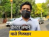 Video : दिल्ली में PM मोदी को लेकर लगे पोस्टर, कई लोग गिरफ्तार