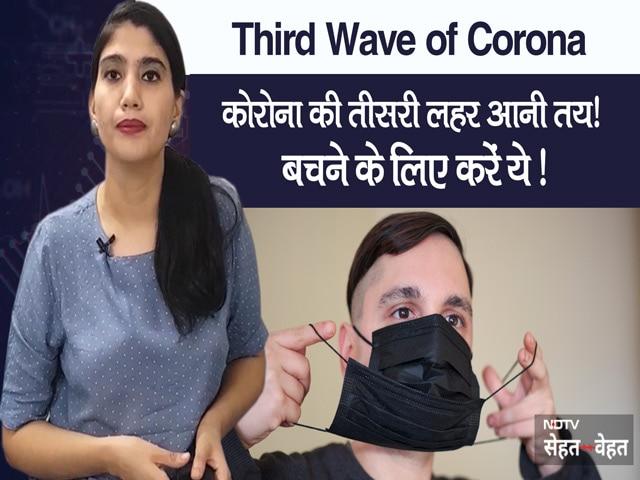 Video : Third Wave of Corona: कोरोना की तीसरी लहर संभव, बचाव के लिए यूं करें मास्क का इस्तेमाल