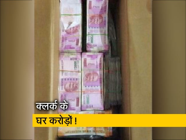 Video : MP: सीबीआई का छापा, FCI क्लर्क से 3.01 करोड़ रुपये बरामद
