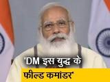 Video : 'कोरोना के खिलाफ 4 हथियार...' : PM मोदी ने जिला अधिकारियों से चर्चा में कही ये अहम बातें
