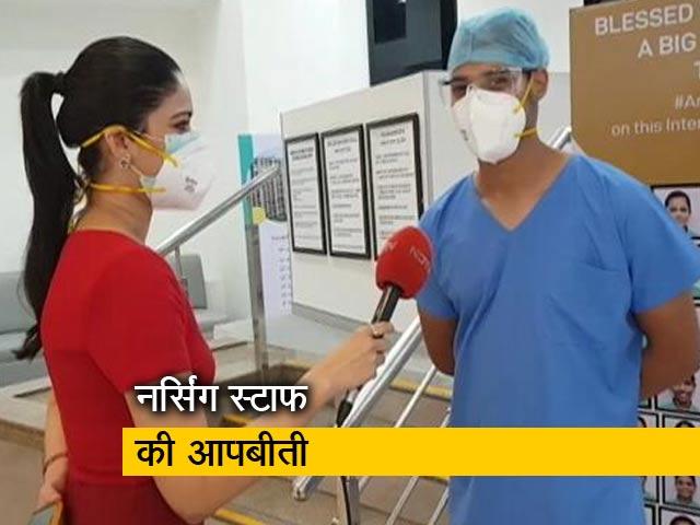 Video : सिटी सेंटर : जसलोक अस्पताल के नर्सिंग स्टाफ ने कहा- दूसरी लहर में भयावह पल देखे