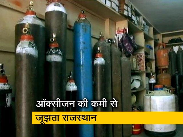 Video : देश प्रदेश: 615 टन ऑक्सीजन की जरूरत : राजस्थान सरकार