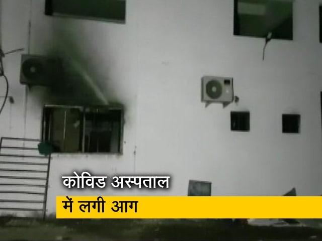 Videos : गुजरात : भरुच के कोरोना अस्पताल में आग, 12 की मौत