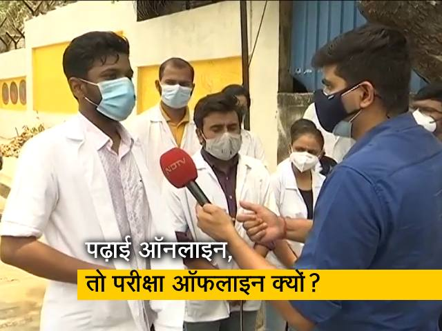 Video : महाराष्ट्र: MBBS छात्रों को संक्रमित होने का डर, कर रहे हैं ऑनलाइन परीक्षा की मांग