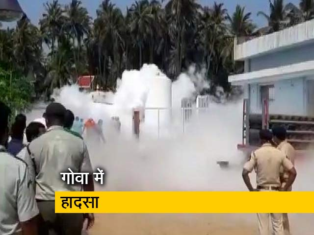 Videos : गोवा के जिला अस्पताल में ऑक्सीजन लीक