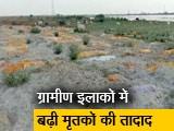 Video : ग्राउंड रिपोर्ट : यूपी के उन्नाव में गंगा किनारे शवों को दफना रहे लोग...
