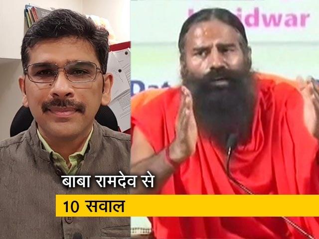 Videos : इशारों इशारों में: क्या बाबा रामदेव ने ऐलोपैथी के खिलाफ टूलकिट खोल दी है?