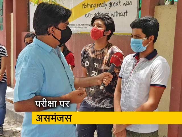 Videos : 12 वीं की परीक्षा पर असमंजस, छात्रों के बीच मिली जुली राय
