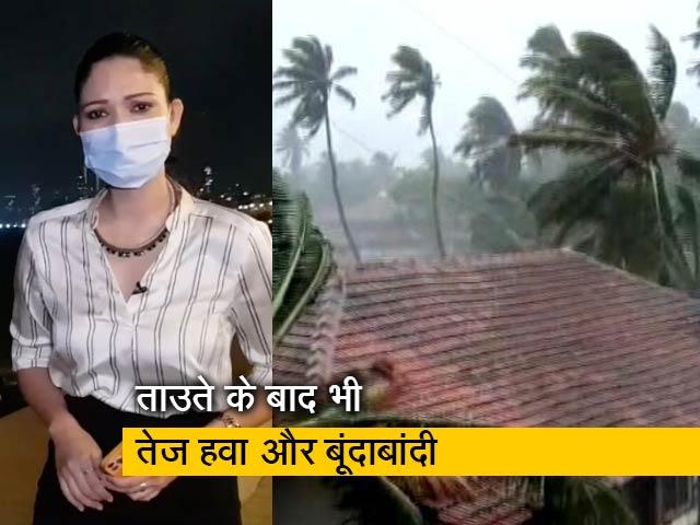 Video : City Centre: मुंबई में चक्रवात ताउते का असर दूसरे दिन भी दिखा, तबाही छोड़ गया तूफान