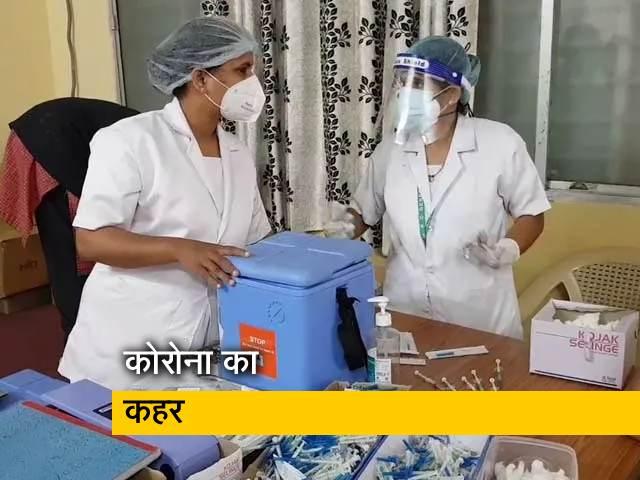 Video : भारत में कोविड-19 के 2,76,110 नए मामले, 3,874 और लोगों की मौत