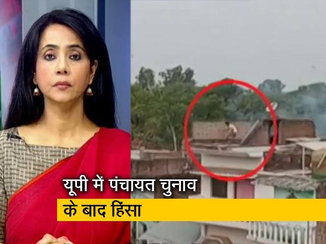 Videos : देस की बात: यूपी में पंचायत चुनावों के बाद सीतापुर-बाराबंकी समेत कई जिलों में खूनखराबा