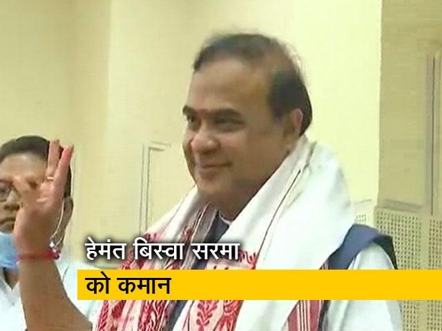 Video : असम के नए मुख्यमंत्री होंगे हेमंत बिस्वा सरमा