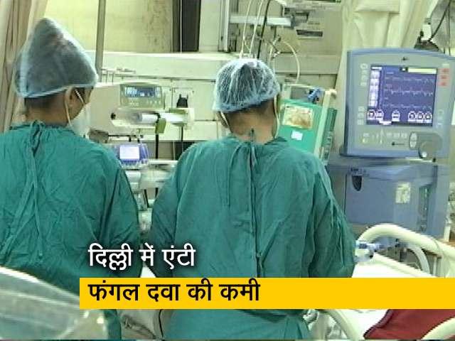 Videos : ब्लैक फंगस अब दिल्ली में भी महामारी, एक दिन में 153 नए केस