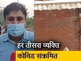Video : कोरोना संक्रमण के संकट से घिरी दिल्ली में लॉकडाउन बढ़ा, हालात के बारे में बता रहे हैं शरद शर्मा