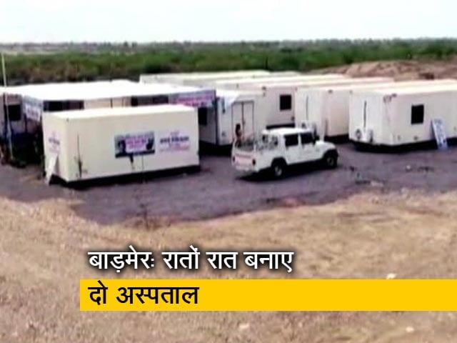 Video : राजस्थान: बाड़मेर में रातोंरात बना दिए गए दो कोविड अस्पताल