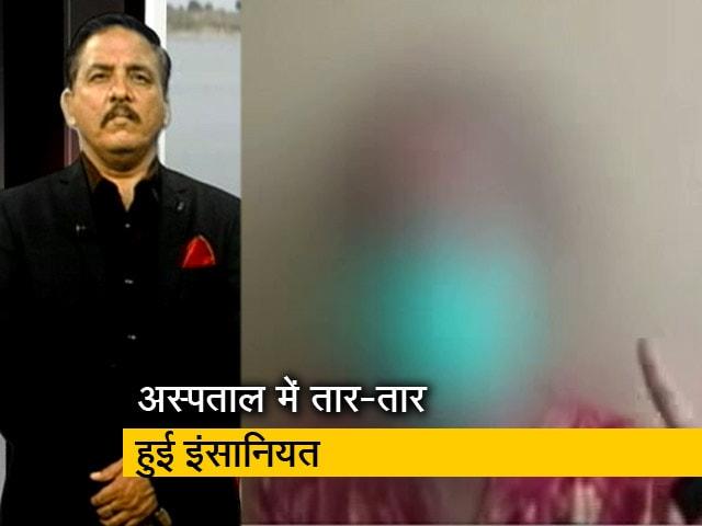Video : बिहार: कोरोना पीड़ित पति का इलाज करवाने पहुंची महिला संग हुई छेड़छाड़