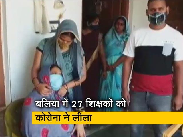 Videos : UP पंचायत चुनाव :बलिया के 27 शिक्षकों ने कोरोना के कारण गंवाई जान,पीड़ित बेहाल