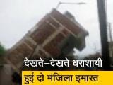 Video : बिहार: जहानाबाद में देखते देखते भरभराकर गिर गई दो मंजिला इमारत
